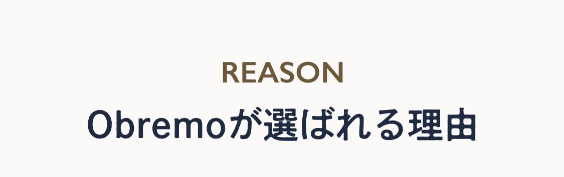 Obremoが選ばれる理由